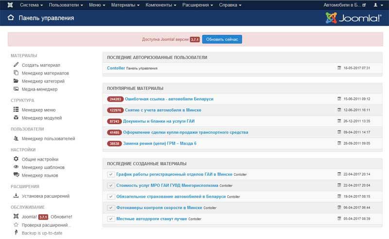 Инструкция по администрированию сайта